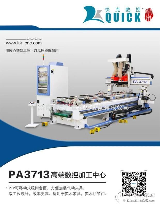 木工数控机械设备