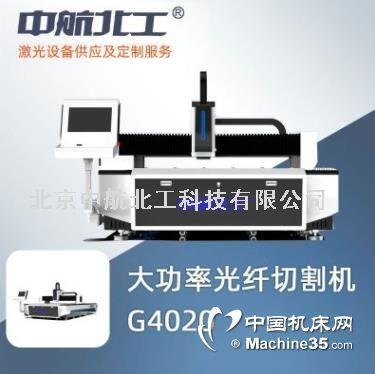 中航北工G4020光纤激光切割机