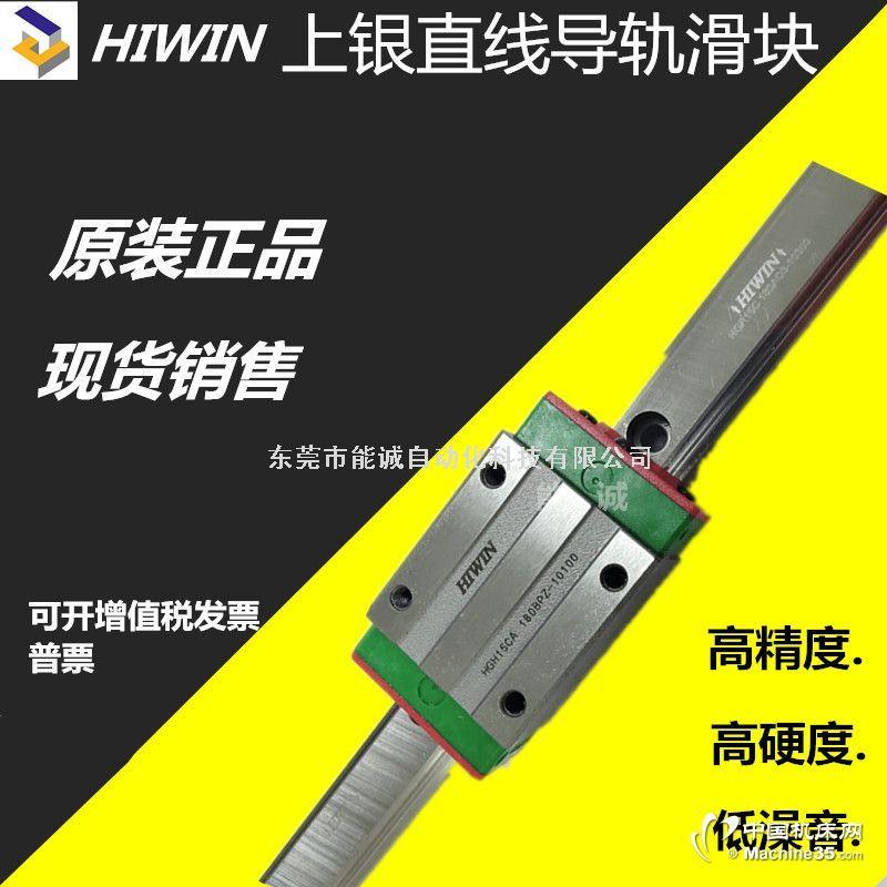 台湾上银直线导轨线性导轨