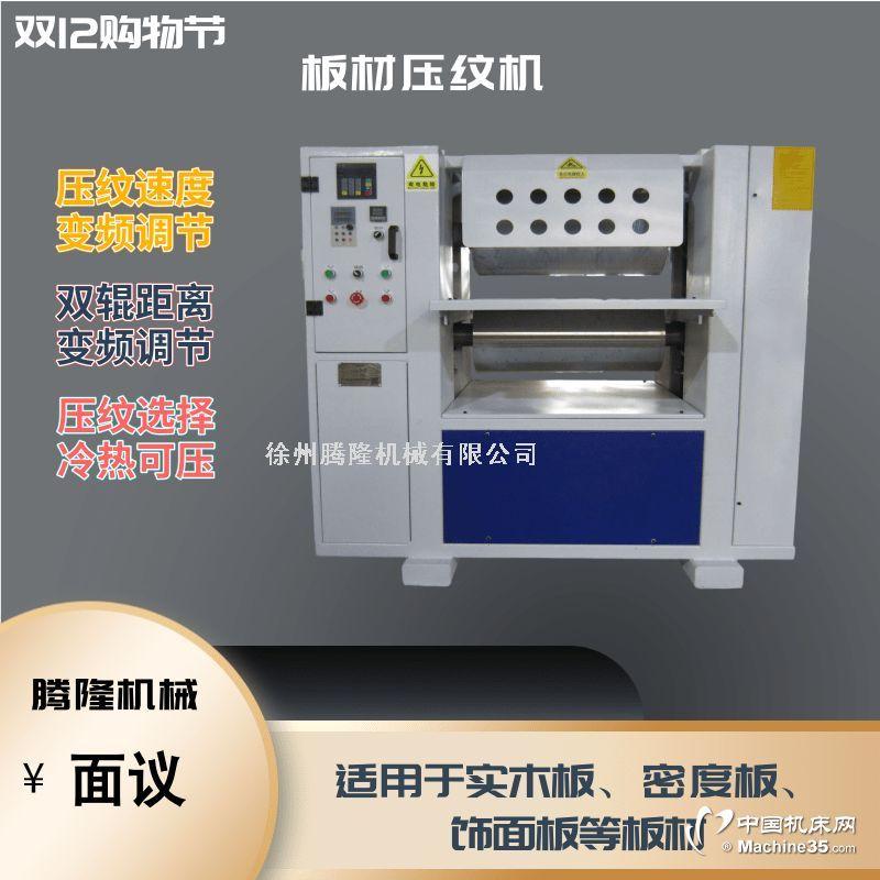精品木纹压花机,腾隆机械压花机YW650S/A