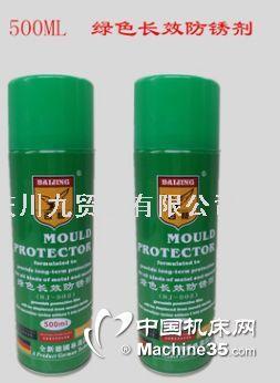 防銹劑綠色白色無色防銹劑
