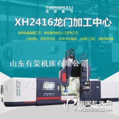 厂家销售数控龙门加工中心 XH2416 重削切 数控龙门铣床