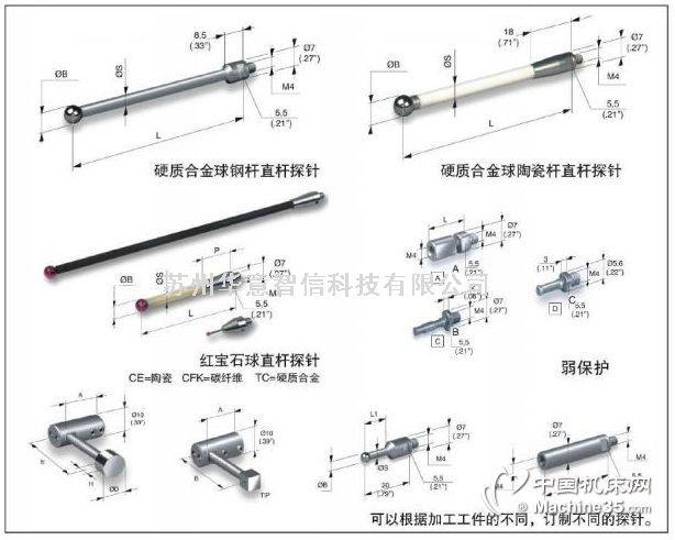 测头用附件M4螺纹探针、延长杆