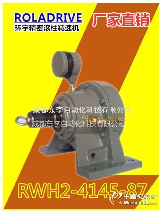台湾环宇滚柱减速机RWH2-4145-87