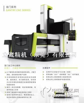 2012龙门加工中心全国批发