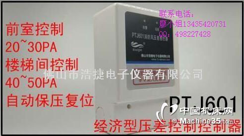 正壓送風余壓泄壓閥機房監視系統控制器