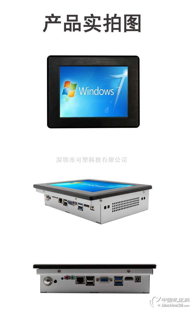 深圳厂家低功耗工业平板电脑