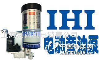 IHI電動黃油泵/分配閥/定量閥