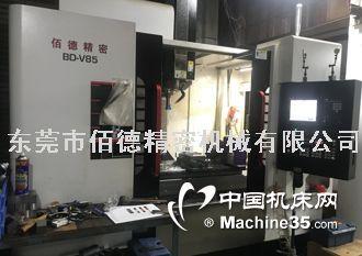 佰德精密機械BD-V85加工中心