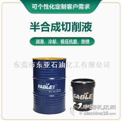 半合成切削液SEN系列 具有良好的潤滑性能 乳液穩定性