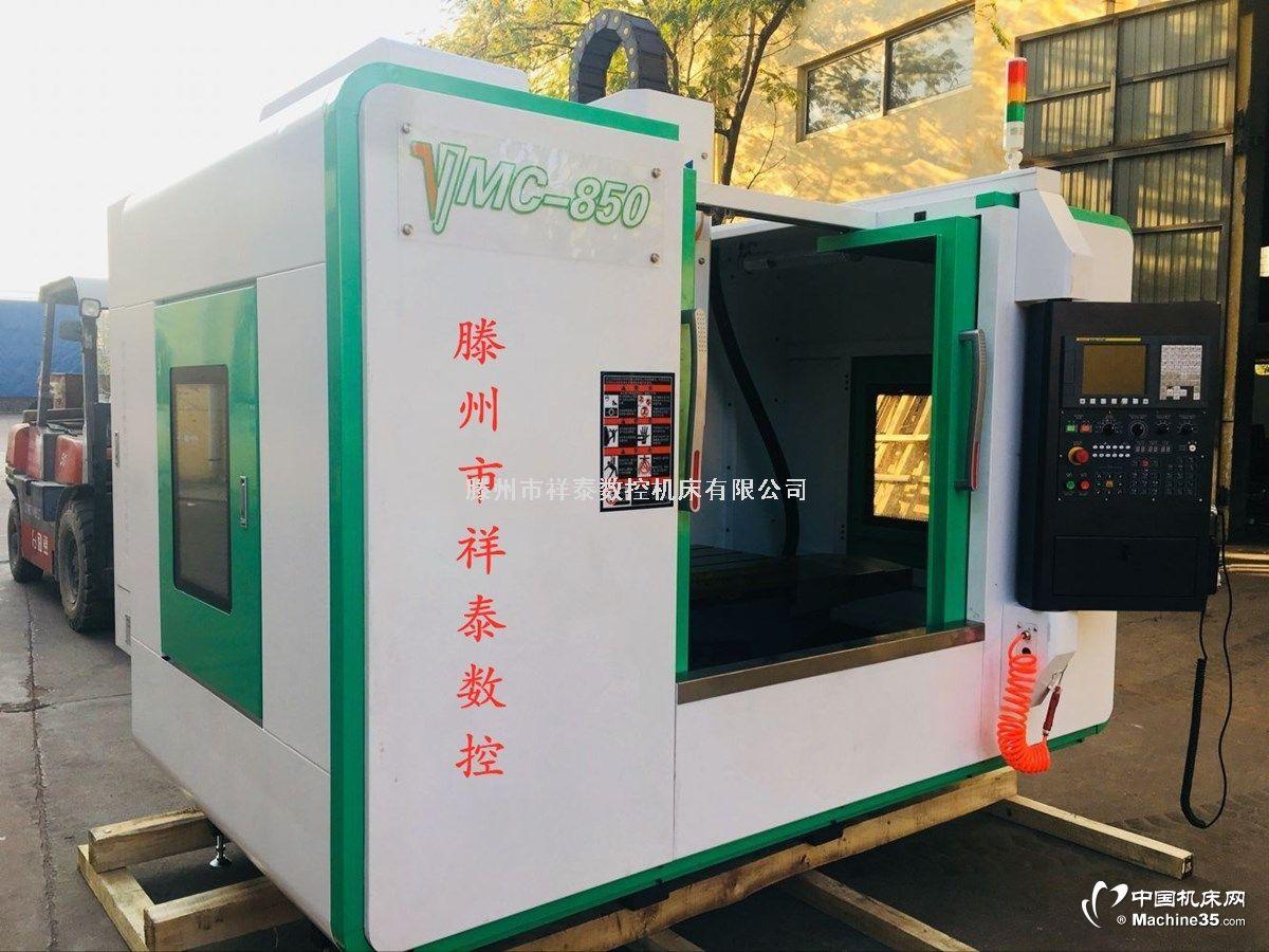数控机床VMC850加工中心850立式加工中心,850c