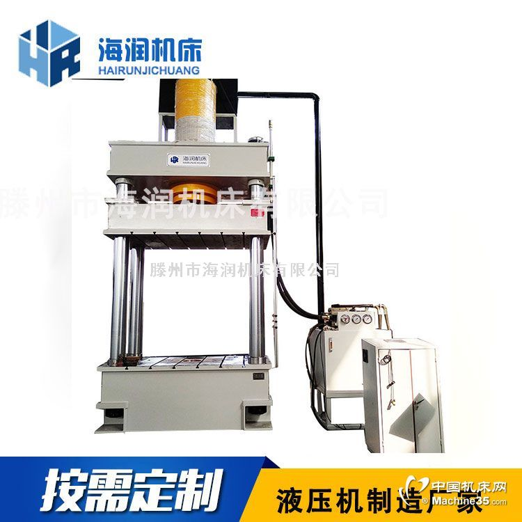 海潤Y32-500T玻璃鋼蓄水池模壓成型液壓機