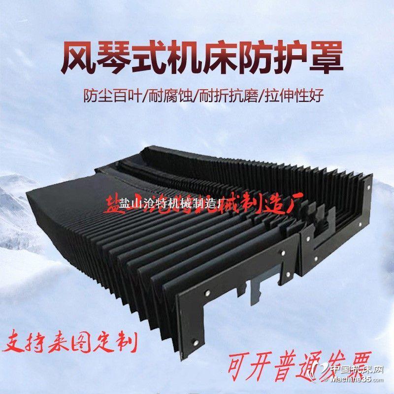 激光切专用风琴防护罩耐高温机床防尘罩支持定制