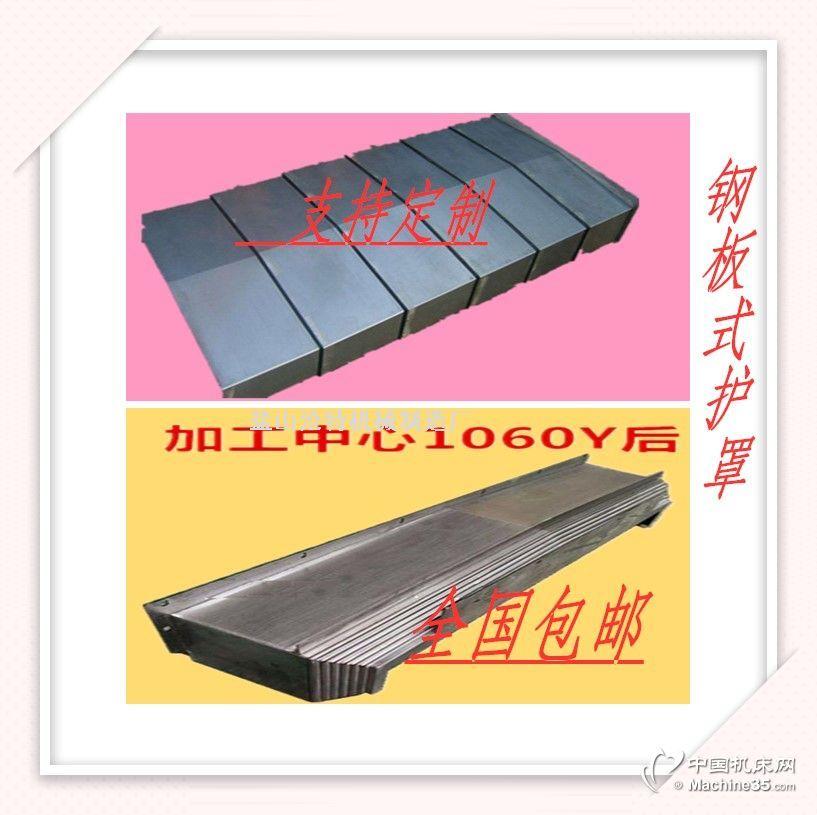 大连加工中心1060/1160钢板护罩不锈钢伸缩式机床护