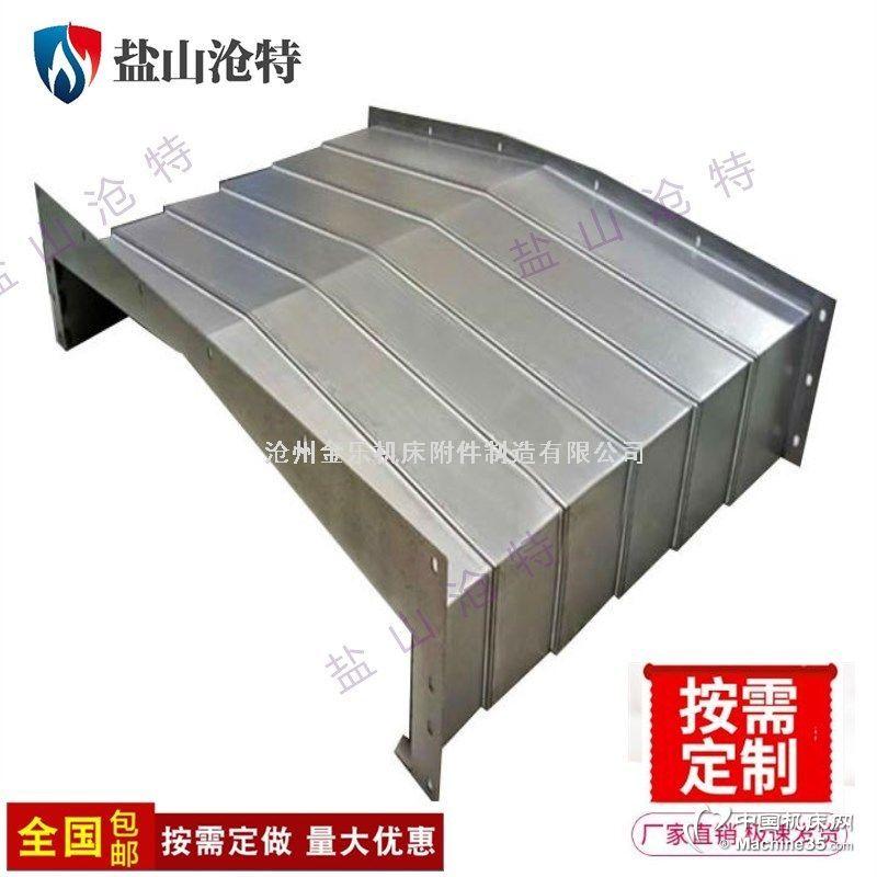 1060数控机床专用钢板护罩导轨伸缩防护罩中心防护罩护板