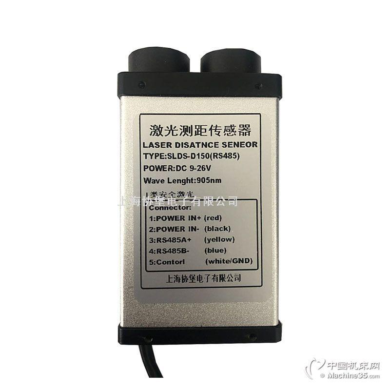 上海协堡SLDS-D150P激光测距传感器