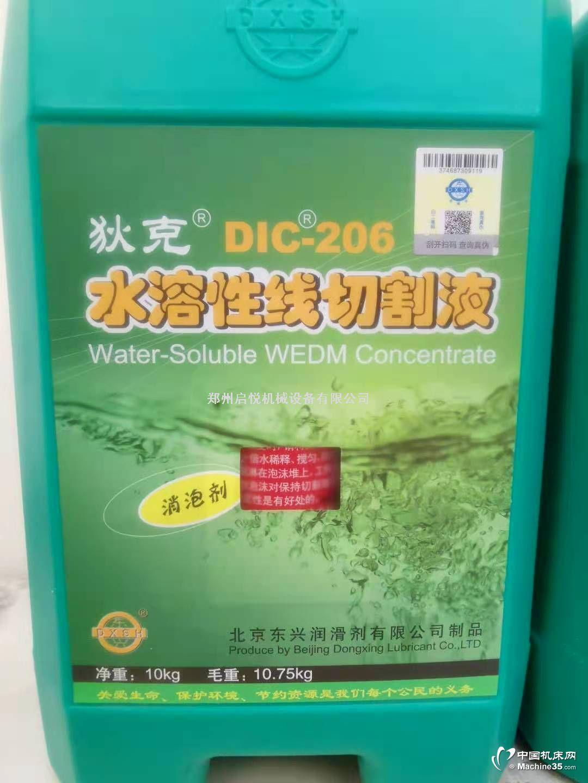 河南北京東興狄克206中走絲線切割液dic206