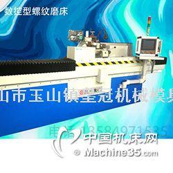 皇冠機械設備螺紋磨床數控車床機床加工切削