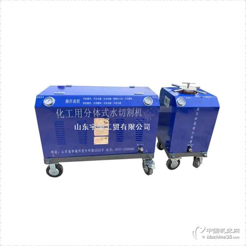 水切割机油罐专用山东厂家水切割机