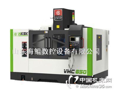 機床廠家直供海鯤數控VMC850立式加工中心
