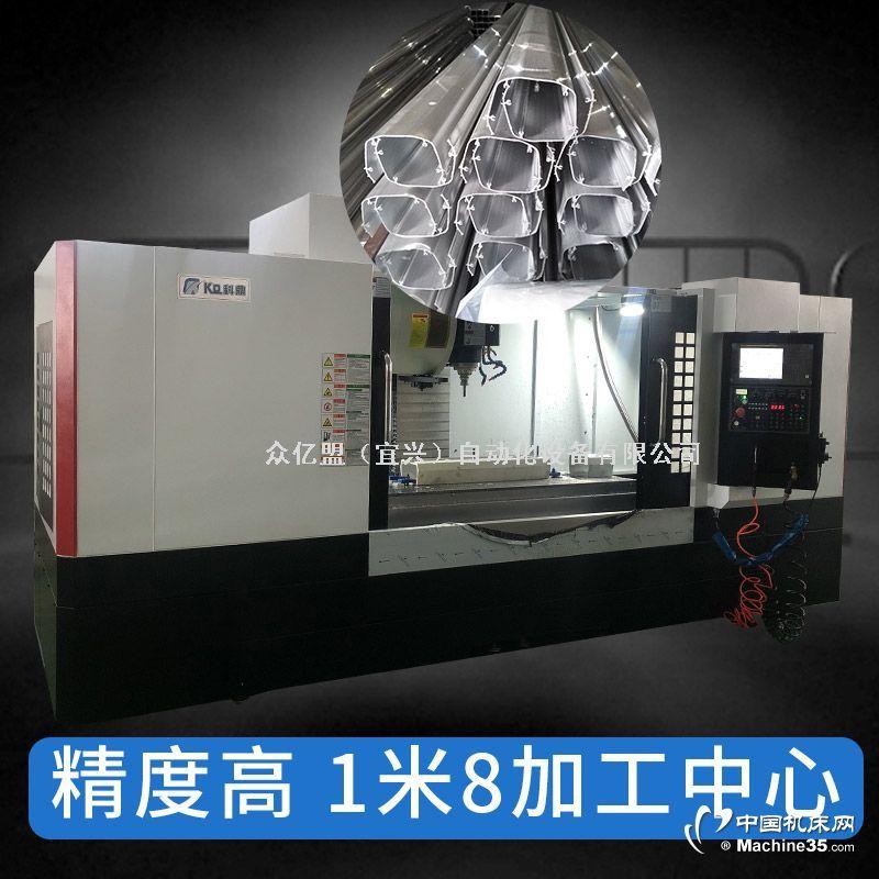 众亿盟自动化立式加工中心v18  铝型材产品代加工 精度高质量稳!