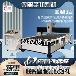 厂家现货各型号激光切割机 数控台式等离子切割机 火焰切割机
